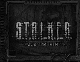 Монстры из игры Сталкер